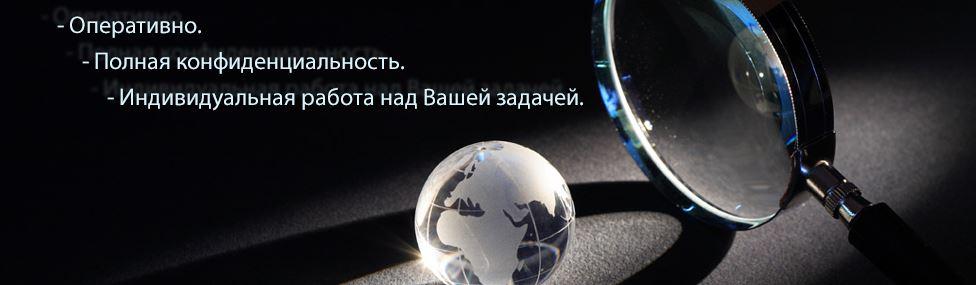 Детектив в Одессе цена услуг